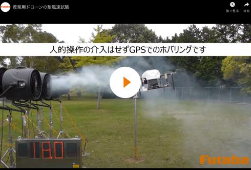 双葉電子工業(千葉)で開発するドローン紹介動画